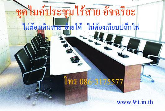 conference_room_ไมค์ประชุมไร้สาย_9it580125 copy