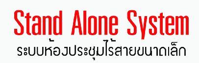 stand alone system_ชุดไมค์ประชุมขนาดเล็ก